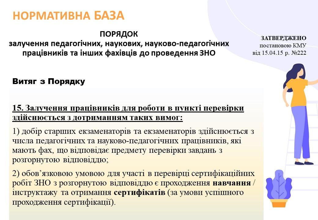 екзаменаттори