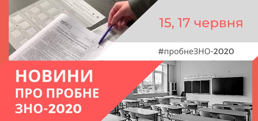 probne-zno-15_17-chervnya