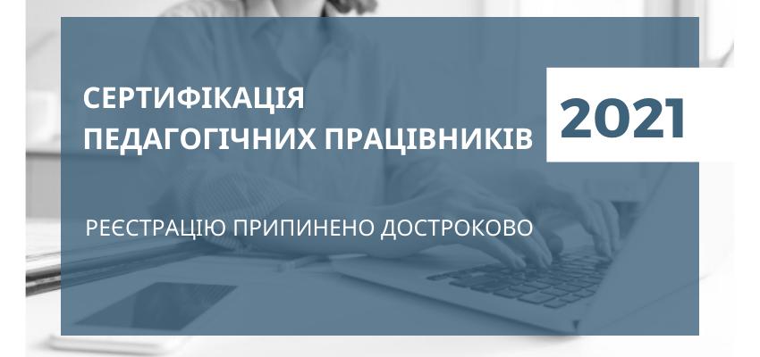 sertyfikatsiya-4