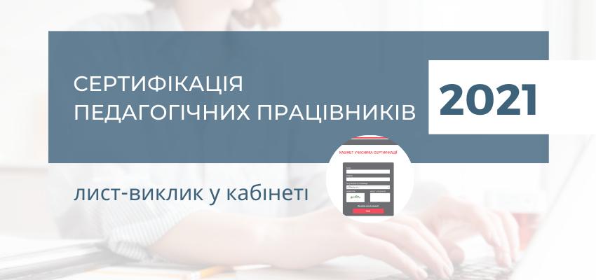 sertyfikatsiya-6